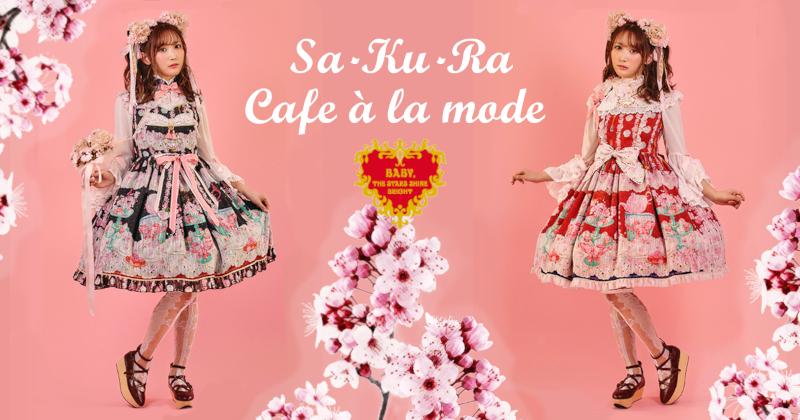 baby-sakura-Cafe-a-la-mode-teaser-blog
